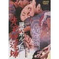 鈴木則文/現代ポルノ伝 先天性淫婦 [DSTD-02816]