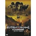 キングダム・オブ・ソルジャーズ KGB特殊部隊 DVD-BOX(4枚組)