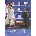 不良カップル BOX-I(4枚組)