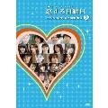 恋する日曜日 アニソンコレクション DVD BOX 2(4枚組)