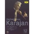 カラヤンDVDボックス/ヘルベルト・フォン・カラヤン、ベルリン・フィルハーモニー管弦楽団、ウィーン・フィルハーモニー管弦楽団<初回生産限定盤>