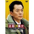 地方記者・立花陽介 傑作選 DVD-BOX I