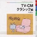 TV-CM~クラシック編 ベスト