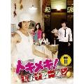 トキメキ! 玉子チャーハン DVD BOX II