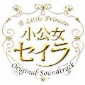 TBS系 土8ドラマ「小公女セイラ」オリジナル・サウンドトラック
