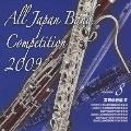全日本吹奏楽コンクール2009 Vol.8 高等学校編III
