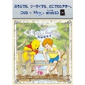 くまのプーさん/完全保存版 [DVD+microSD]