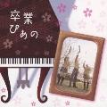 卒業ぴあの~ピアノで聴く人気卒業ソングス