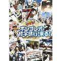 ジャンプスーパーアニメツアー2009 家庭教師ヒットマンREBORN! ボンゴレ式修学旅行、来る! THE COMPLETE MEMORY