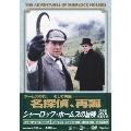 シャーロック・ホームズの冒険 [完全版] DVD-SET2