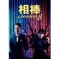 相棒 season 8 DVD-BOX I