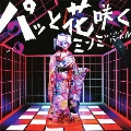 パッと花咲く feat.VERBAL (m-flo) [CD+DVD]<初回限定盤>