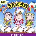 2011 うんどう会 5 ザ・太鼓 ~空へ~