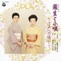 名人 六代目 円生と小唄 ~小唄による艶と粋の江戸への誘い~