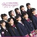 さくら学院2010年度 ~message~ [CD+DVD]<初回盤「さ」盤>