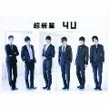 4U [CD+劇場鑑賞券]<初回限定盤C/シアター盤>