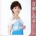 音羽しのぶ ベストセレクション2012
