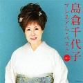 島倉千代子 プレミアム・ベスト2012