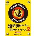 絶対負けへん。阪神タイガース 2 永久保存版