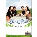 春の輪舞曲<ロンド> DVD-BOX3