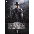 鄭道傳<チョン・ドジョン> DVD-BOX4