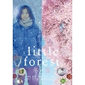 リトル・フォレスト vol.2 冬/春