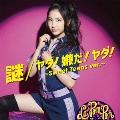 謎/ヤダ!嫌だ!ヤダ!~Sweet Teens ver.~<初回生産限定盤/MISAKI ver.>