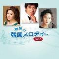 郷愁の韓国メロディー ベスト