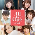 All for One<通常盤>