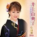 井上由美子 全曲集 2016