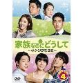 家族なのにどうして~ボクらの恋日記~ DVD SET4