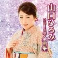 山口ひろみ2016年全曲集
