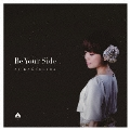 Be Your Side [CD+DVD]<初回生産限定盤>