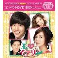 I LOVE イ・テリ <ノーカット完全版> コンパクトDVD-BOX<期間限定スペシャルプライス版>