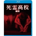 死霊高校 [Blu-ray Disc+DVD]<初回限定生産版>