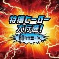 特撮ヒーロー大行進!80年代盤+「α」 仮面ライダー戦隊シリーズ