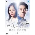 パンチ ~余命6ヶ月の奇跡~ DVD-BOX1
