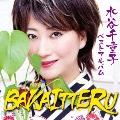 水谷千重子 ベストアルバム BAKAITTERU
