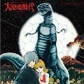 大恐竜時代 オリジナル・サウンドトラック