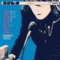 平日の女 [CD+DVD]<初回生産限定盤B>