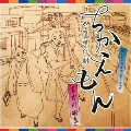 NHK木曜時代劇 ちかえもん オリジナル・サウンドトラック