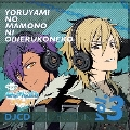 ラジオあんさんぶるスターズ!~夜闇の魔物に怯える子猫~DJCDコレクション Vol.3