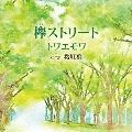 欅ストリート/桜紅葉