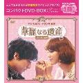 華麗なる遺産<完全版> コンパクトDVD-BOX2<期間限定スペシャルプライス版> DVD