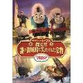 映画きかんしゃトーマス 探せ!!謎の海賊船と失われた宝物