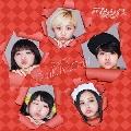 ニッポンChu!Chu!Chu! [CD+DVD]<初回限定盤A>