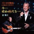中日劇場開場50周年記念CD 今…昭和時代を…