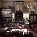 NHK土曜ドラマ 夏目漱石の妻 オリジナル・サウンドトラック