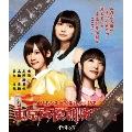 東京声優朝焼物語 LIVE Blu-ray<初回限定版>