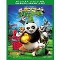 カンフー・パンダ3 3枚組3D・2Dブルーレイ&DVD<初回生産限定版>